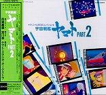 Space Battleship Yamato 2 soundtrack